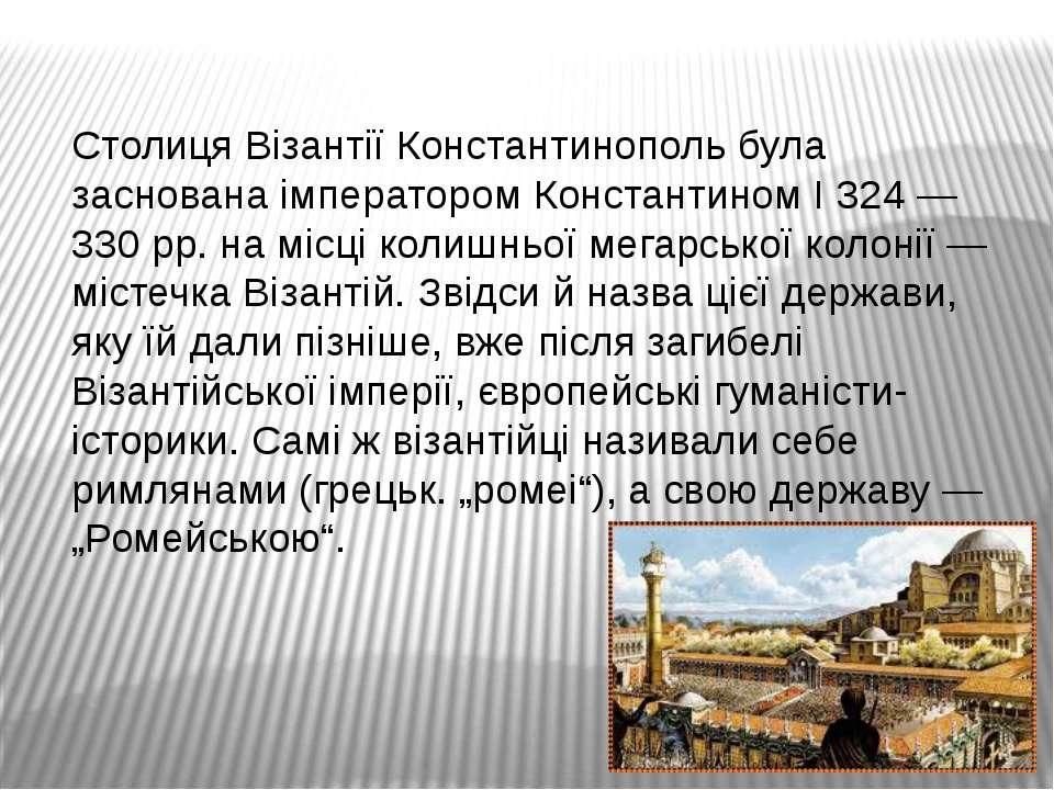 Столиця Візантії Константинополь була заснована імператором Константином І 32...