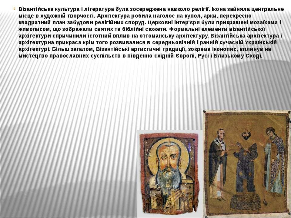 Візантійська культура і література була зосереджена навколо релігії.Іконаза...