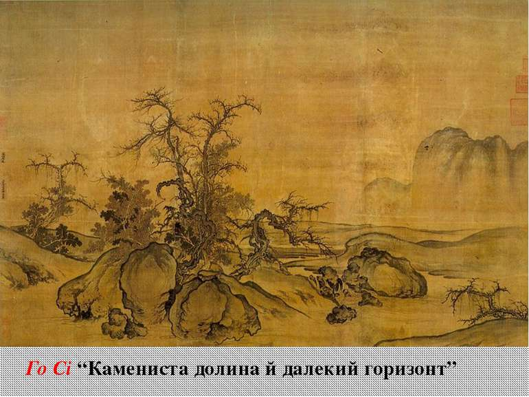 "Го Сі ""Камениста долина й далекий горизонт"""