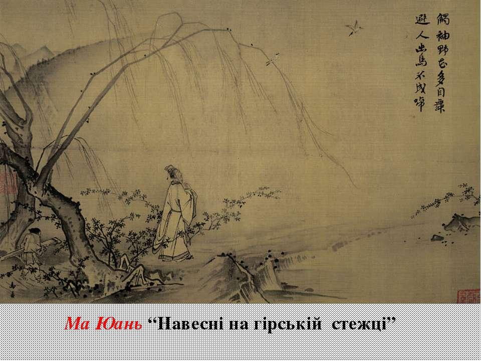 """Ма Юань """"Навесні на гірській стежці"""""""