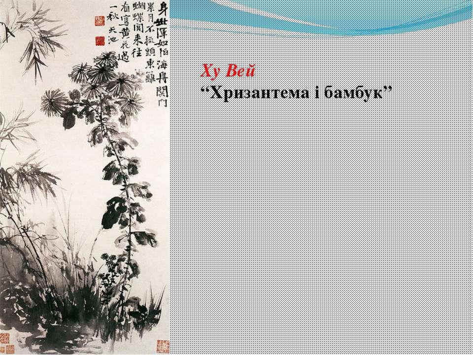 """Ху Вей """"Хризантема і бамбук"""""""