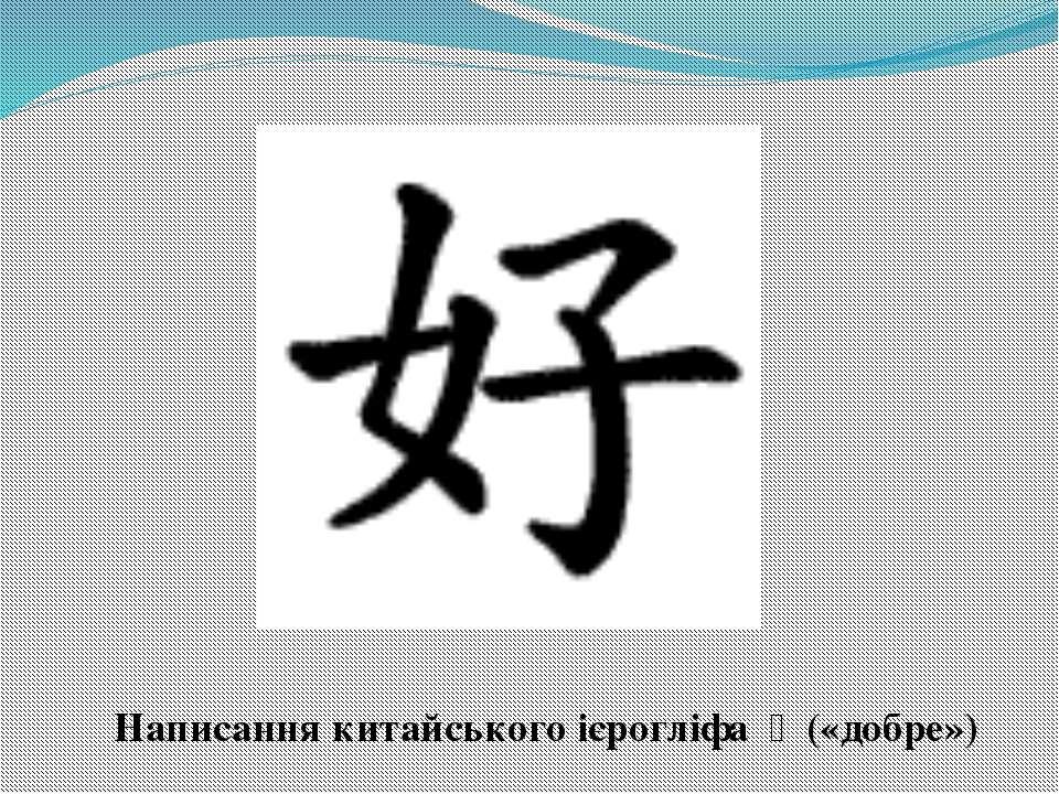 Написання китайського ієрогліфа 好 («добре»)