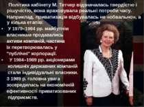 Політика кабінету М.Тетчер відзначалась твердістю і рішучістю, вона враховув...