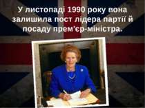 У листопаді 1990 року вона залишила пост лідера партії й посаду прем'єр-мініс...