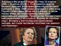 Баронеса Ма ргарет Гільда Те тчер 13 жовтня 1925— 8 квітня 2013)— 71-й прем...