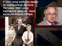 У 1951 році вийшла заміж за підприємця Дениса Тетчера. 1953 року народила дві...