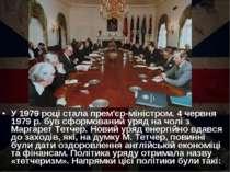 У 1979 році стала прем'єр-міністром. 4 червня 1979р. був сформований уряд на...