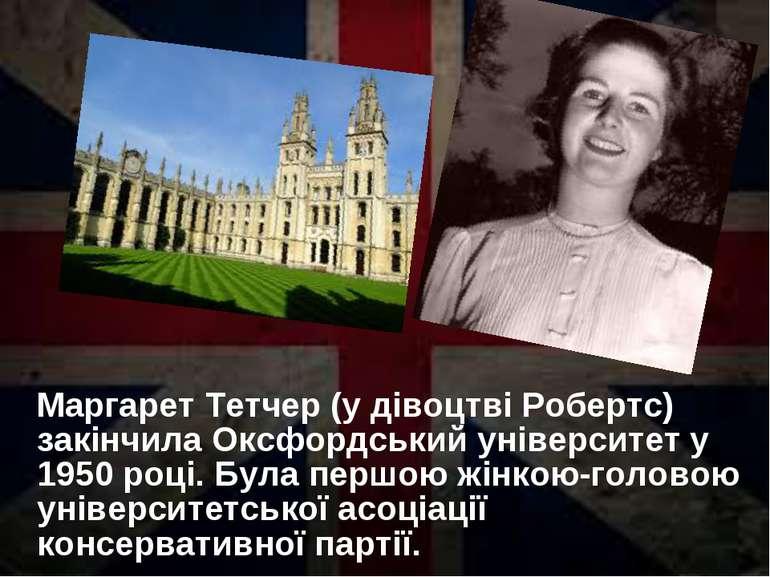 Маргарет Тетчер (у дівоцтві Робертс) закінчила Оксфордський університет у 195...