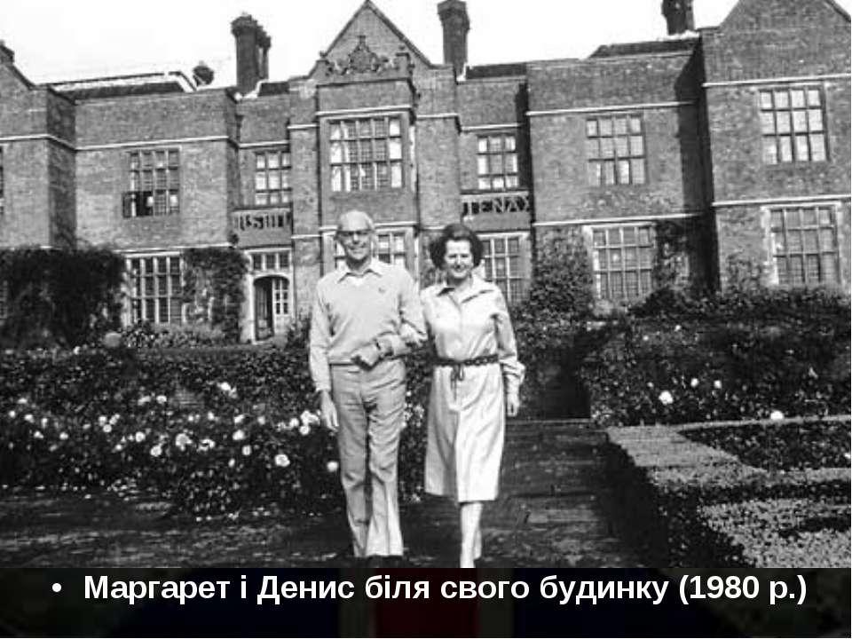 Маргарет і Денис біля свого будинку (1980 р.)