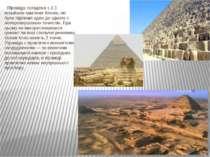 Піраміда складена з 2,3 мільйонів кам'яних блоків, які були підігнані один до...