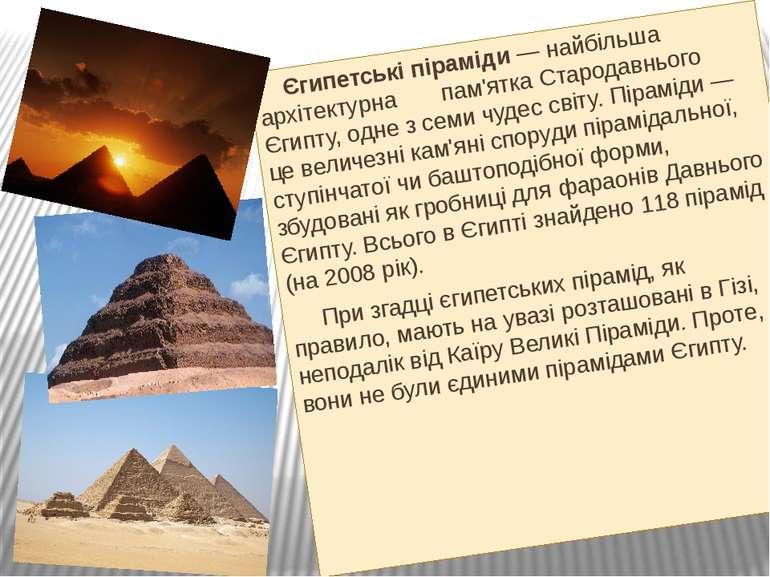 Єгипетські піраміди— найбільша архітектурна пам'ятка Стародавнього Єгипту, о...