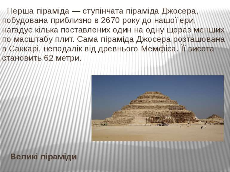 Великі піраміди Перша піраміда— ступінчата піраміда Джосера, побудована приб...