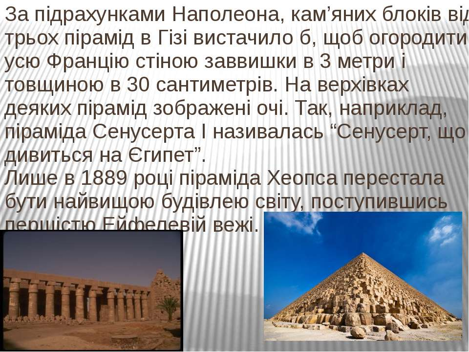 За підрахунками Наполеона, кам'яних блоків від трьох пірамід в Гізі вистачило...