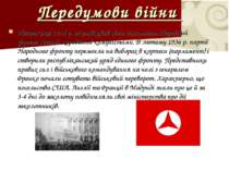 Передумови війни Наприкінці1935р. активізував свою діяльністьНародний фро...