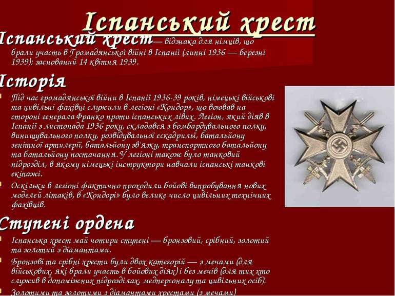 Іспанський хрест Іспанський хрест— відзнака для німців, що брали участь в Гро...