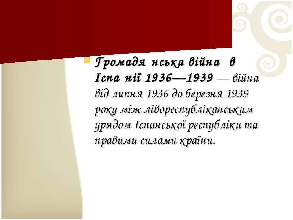 Громадя нська війна в Іспа нії 1936—1939— війна від липня 1936 до березня 19...