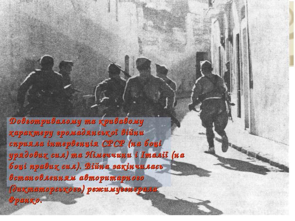 Довготривалому та кривавому характеру громадянської війни сприялаінтервенція...