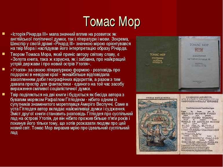 Томас Мор «Історія Річарда III»мала значний вплив на розвиток як англійської...