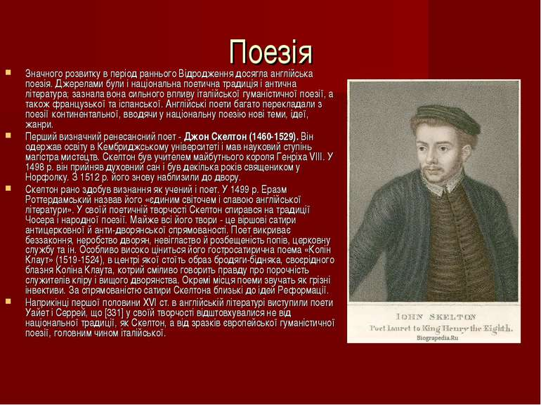 Поезія Значного розвитку в період раннього Відродження досягла англійська пое...