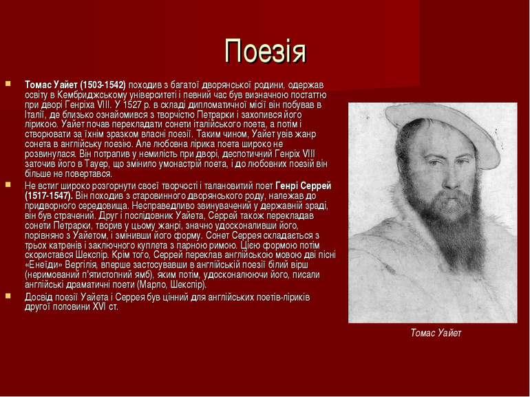 Поезія Томас Уайет (1503-1542)походив з багатої дворянської родини, одержав ...