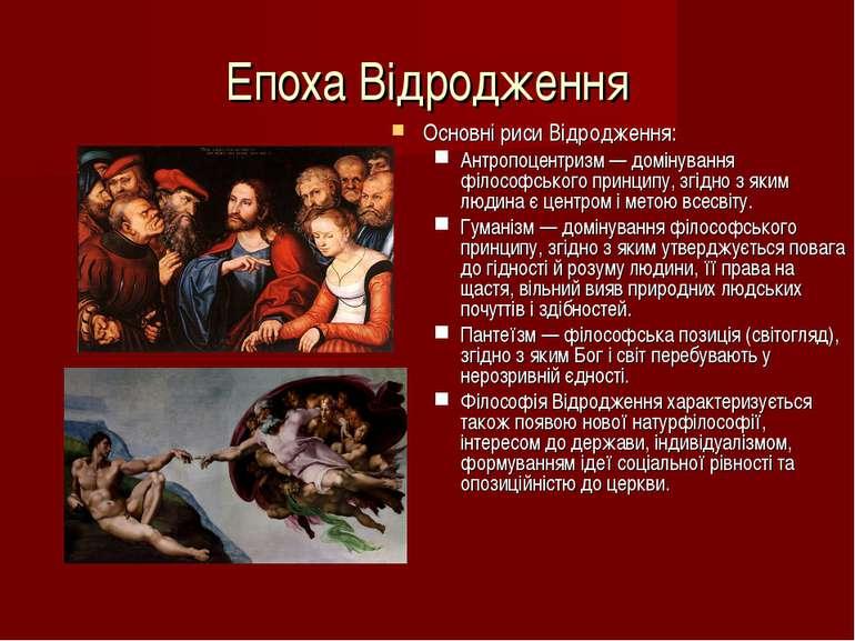 Епоха Відродження Основні риси Відродження: Антропоцентризм— домінування філ...
