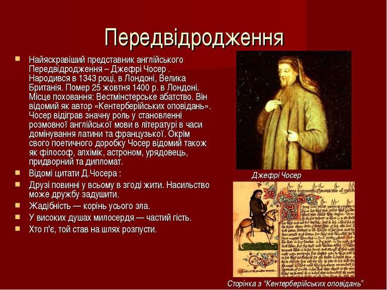 Передвідродження Найяскравіший представник англійського Передвідродження – Дж...