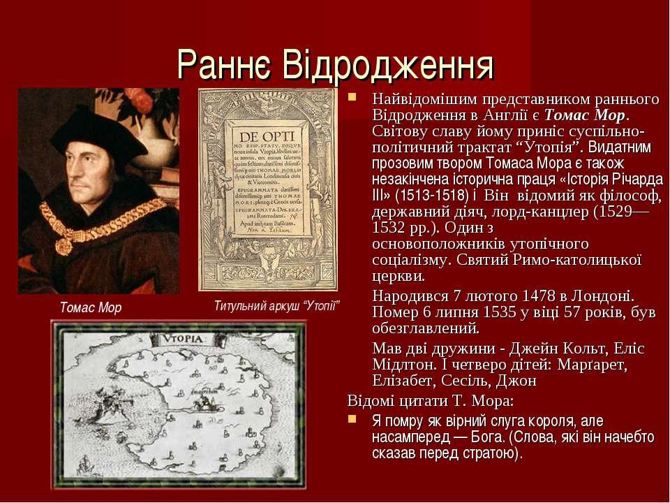 Раннє Відродження Найвідомішим представником раннього Відродження в Англії є ...