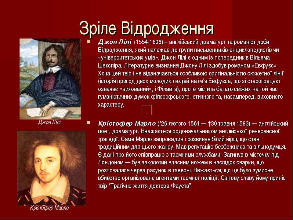 Зріле Відродження Джон Лілі (1554-1606) – англійський драматург та романіст д...