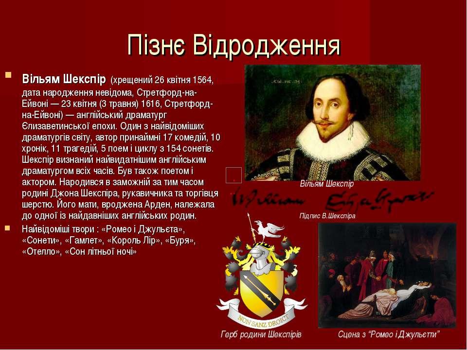Пізнє Відродження Вільям Шекспір (хрещений 26 квітня 1564, дата народження не...