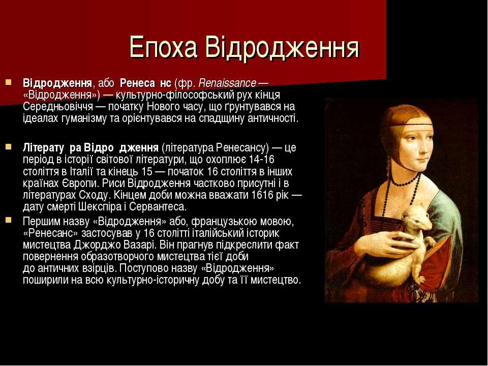 Епоха Відродження Відродження, або Ренеса нс(фр.Renaissance— «Відродження...