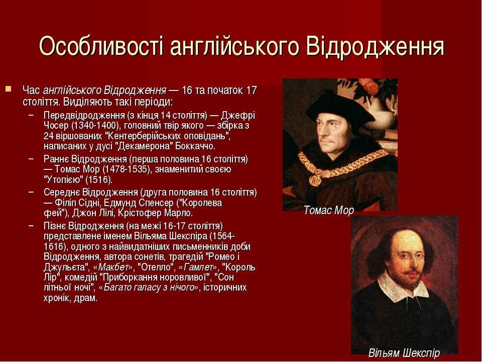 Особливості англійського Відродження Часанглійського Відродження—16та поч...