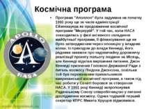 """Космічна програма Програма """"Аполлон"""" була задумана на початку 1960 року ще за..."""