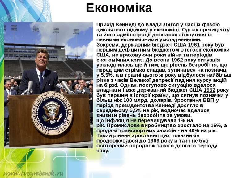 Економіка Прихід Кеннеді до влади збігся у часі із фазою циклічного підйому у...