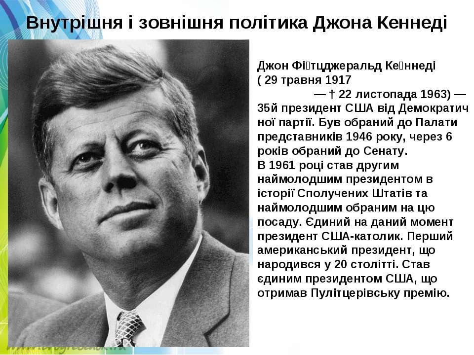 Внутрішня і зовнішня політика Джона Кеннеді Джон Фі тцджеральд Ке ннеді ( 29...