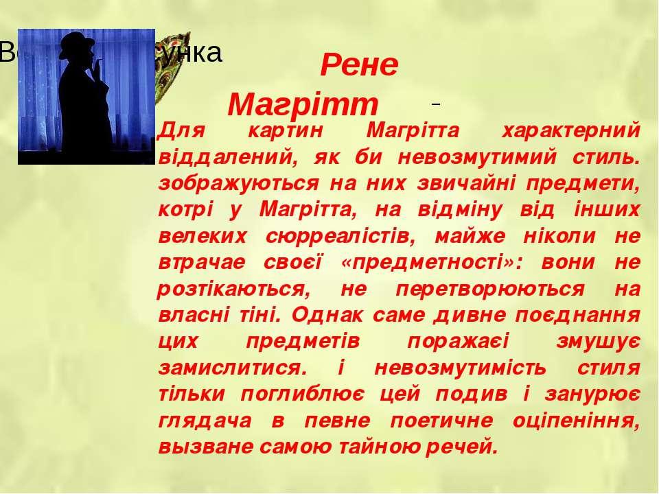 Рене Магрітт Для картин Магрітта характерний віддалений, як би невозмутимий с...