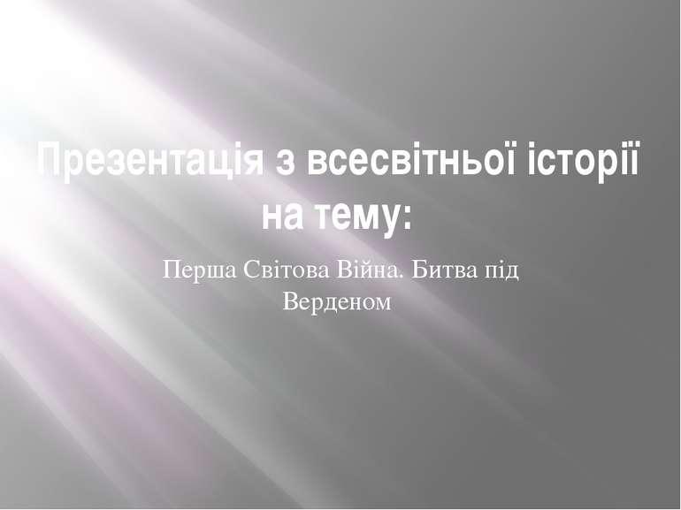 Презентація з всесвітньої історії на тему: Перша Світова Війна. Битва під Вер...