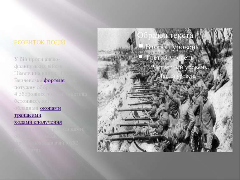 РОЗВИТОК ПОДІЙ У бій проти англо-французьких військ Німеччина кинула 12 дивіз...