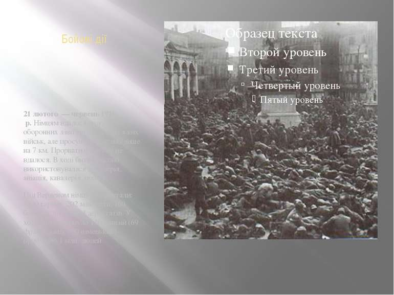 Бойові дії 21 лютого — червень 1916 р.Німцям вдалося подолати 4 оборонних ...