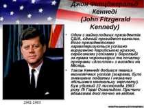 Джон Фітцджеральд Кеннеді (John Fitzgerald Kennedy) Один з наймолодших презид...