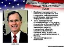 Джордж Герберт Вокер Буш (George Herbert Walker Bush) Продовжував економічну ...