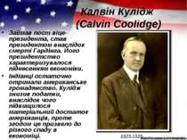 Калвін Кулідж (Calvin Coolidge) Займав пост віце-президента, став президентом...