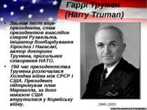 Гаррі Трумен (Harry Truman) Займав пост віце-президента, став президентом вна...