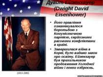 Дуайт Ейзенхауер (Dwight David Eisenhower) Його правління ознаменувалося боро...