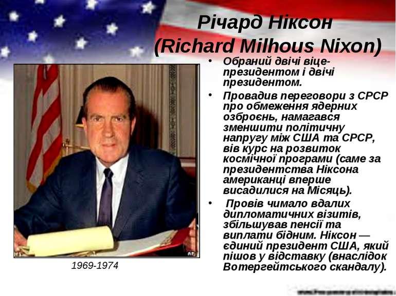 Річард Ніксон (Richard Milhous Nixon) Обраний двічі віце-президентом і двічі ...