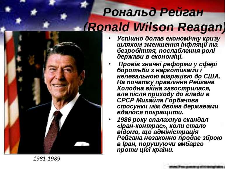 Рональд Рейган (Ronald Wilson Reagan) Успішно долав економічну кризу шляхом з...