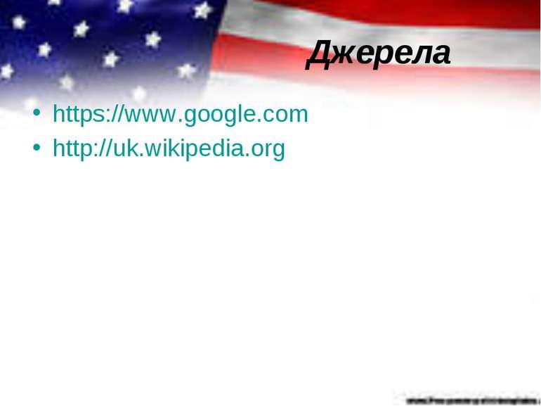 Джерела https://www.google.com http://uk.wikipedia.org