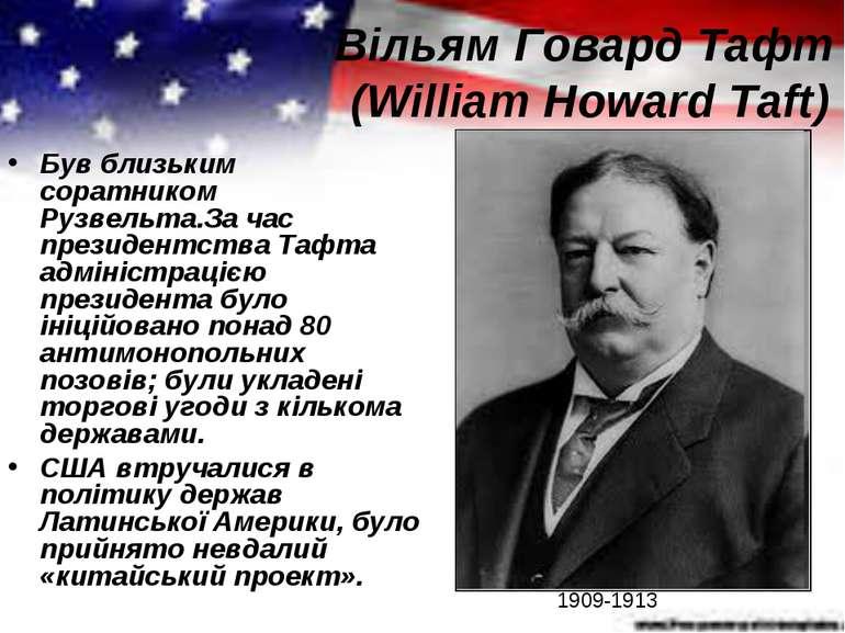 Вільям Говард Тафт (William Howard Taft) Був близьким соратником Рузвельта.За...