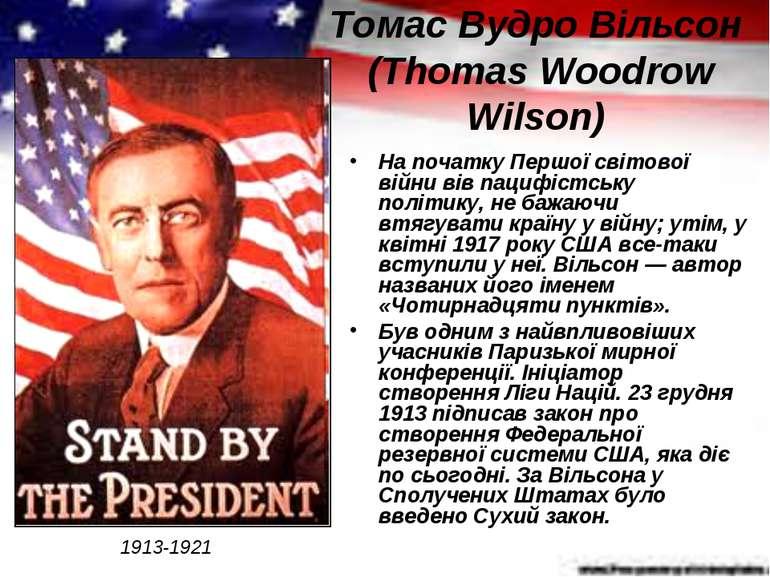 Томас Вудро Вільсон (Thomas Woodrow Wilson) На початку Першої світової війни ...