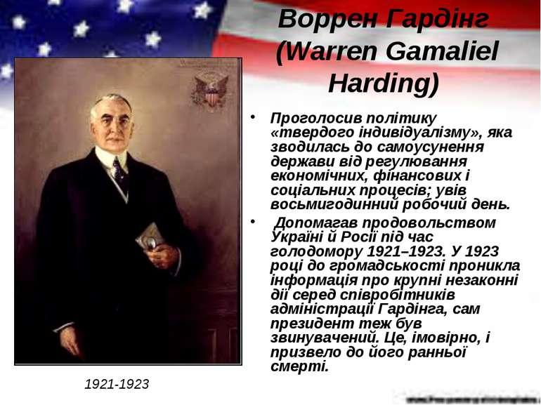 Воррен Гардінг (Warren Gamaliel Harding) Проголосив політику «твердого індиві...
