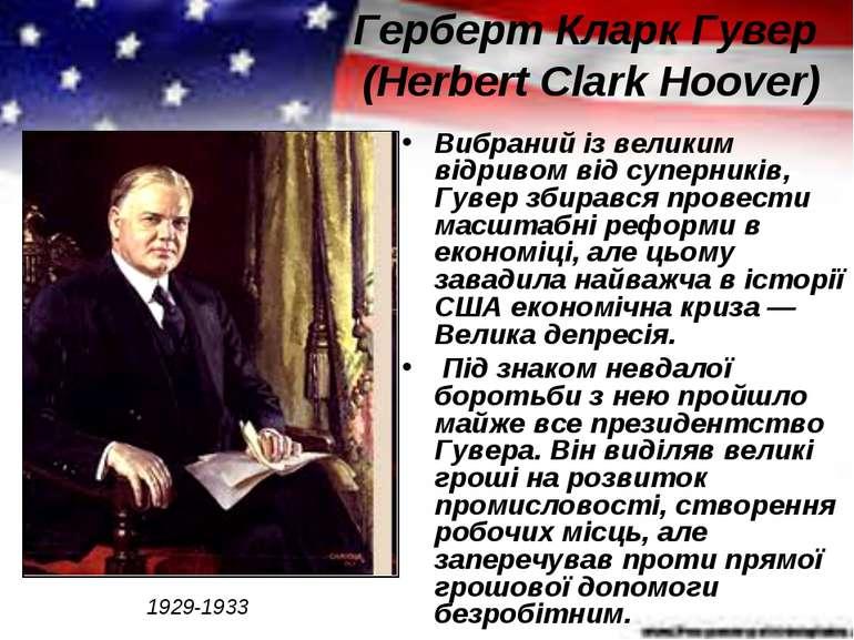 Герберт Кларк Гувер (Herbert Clark Hoover) Вибраний із великим відривом від с...